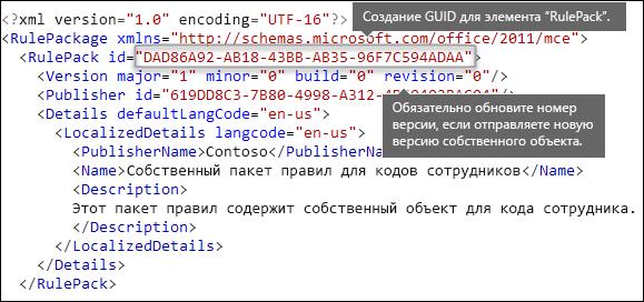 XML-разметка, демонстрирующая элемент RulePack