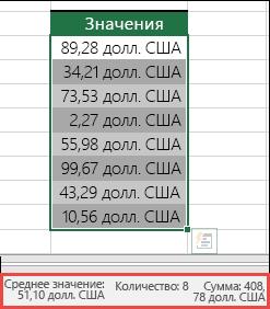 Снимок экрана: выделение диапазона ячеек и просмотр строки состояния