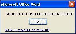 Сообщение об ошибке, которое выводится, если число символов в пароле меньше допустимого
