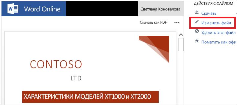 Изменение файла, вложенного в сообщение