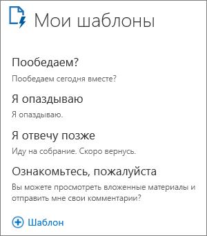 """Снимок экрана: раздел """"Мои шаблоны"""" с тремя шаблонами по умолчанию (""""Я отвечу позже"""", """"Я опаздываю"""" и """"Пообедаем?""""), а также одним пользовательским шаблоном."""