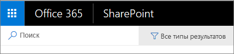 Строка поиска в SharePoint Online