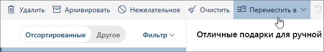 """Снимок экрана: кнопка """"Переместить"""""""