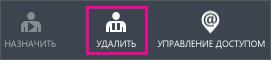 """Кнопка """"Удалить"""" в Azure AD"""