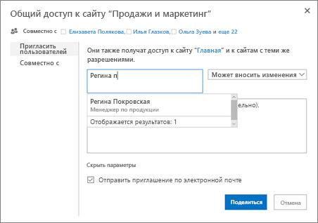 Введите имена пользователей, которым нужно предоставить общий доступ к сайту.