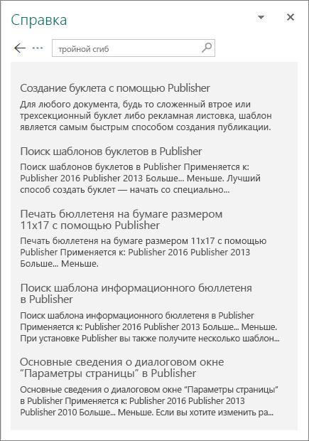 """Снимок экрана: область справки в Publisher2016 с результатами поиска по запросу """"Trifold"""""""