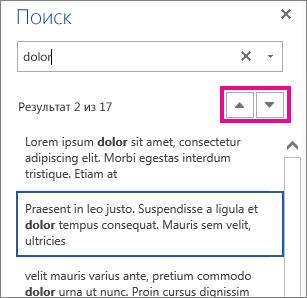 кнопки «Предыдущий результат поиска» и «Следующий результат поиска»