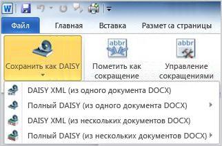 Раскрывающееся меню кнопки «Сохранить как Daisy»