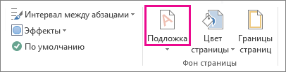 "Команда ""Подложка"" в Word 2013. На вкладке ""Конструктор"" нажмите кнопку ""Подложка""."