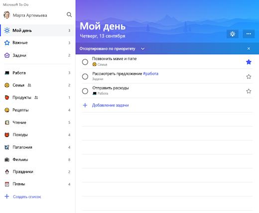 """Снимок экрана: боковая панель списка и список """"Мой день"""" в Microsoft To-Do"""