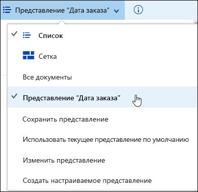 Сохраненное пользовательское представление библиотеки документов в Office365