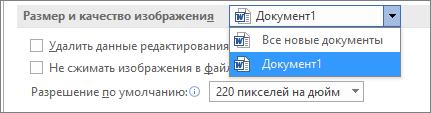 Настройте сжатие изображений в Office, чтобы достичь баланса между размером файла и качеством изображения
