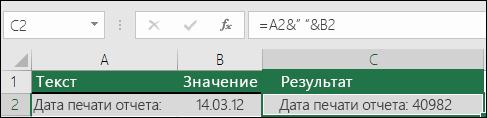 Пример объединения текста без функции ТЕКСТ