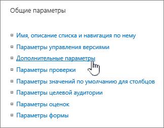 Нажмите кнопку Дополнительные параметры в окне параметров