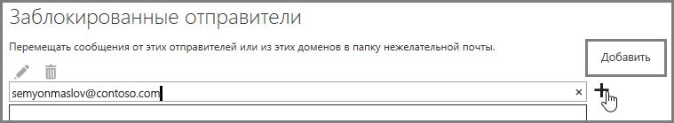 Блокировка отправителя в Outlook Web App