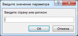 "Запрос на ввод параметра с текстом ""Введите страну или регион""."