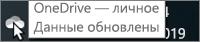 """Указатель, наведенный на белый значок OneDrive, и сообщение """"OneDrive— личное""""."""