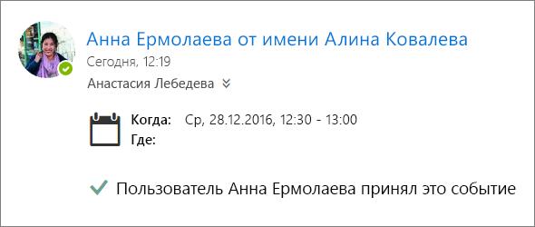 Снимок экрана: приглашение на собрание, принятое делегатом.