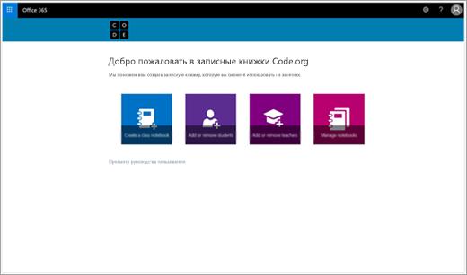 Начальный экран для создания записной книжки Code.org для занятий