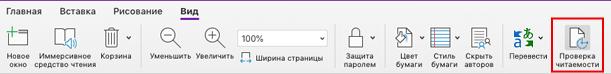 Средство проверки читаемости в OneNote для Mac