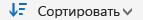 """Кнопка """"Сортировка"""" в OneDrive для бизнеса"""