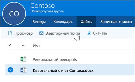 Выберите файл, чтобы появились кнопки для просмотра, отправки по электронной почте и скачивания.