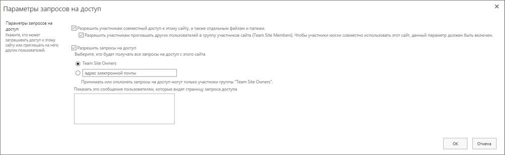 """Снимок экрана: диалоговое окно """"Запросы на доступ"""""""