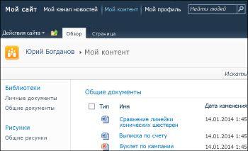Личный сайт SharePoint 2010