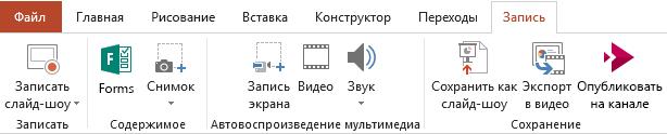 """Вкладка """"Запись"""" на ленте в PowerPoint2016"""