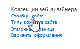 "Параметр ""Столбец сайта"" на странице параметров сайта"