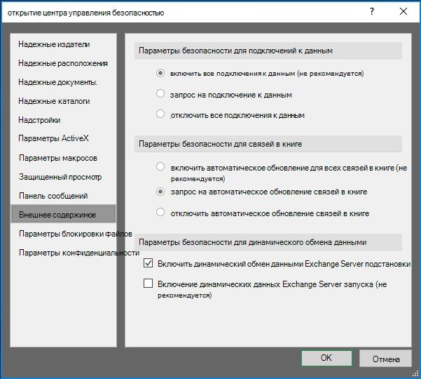 Параметры внешнего контента в центре управления безопасностью Excel