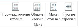 Параметры макета в группе ''Макет'' на вкладке ''Конструктор''
