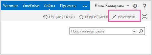 """Команда """"Изменить"""""""