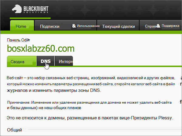 Blacknight-BP-Configure-1-4-1