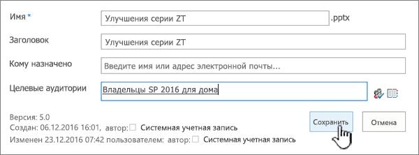Свойства документа с указанной целевой аудиторией
