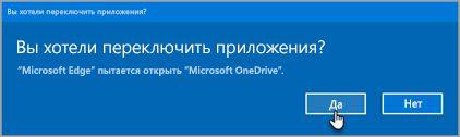 Запрос переключения приложений Office 365