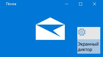 Общие сведения о Почте для Windows 10 и экранном дикторе