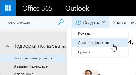 """Снимок экрана: меню """"Создать"""" с выбранным пунктом """"Список контактов""""."""