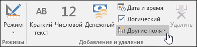 """Группа """"Добавление и удаление"""" на вкладке """"Поля""""."""