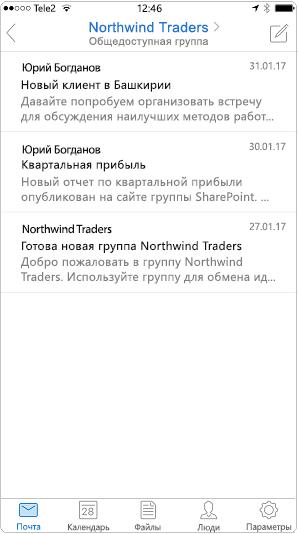 Представление беседы в мобильном приложении Outlook