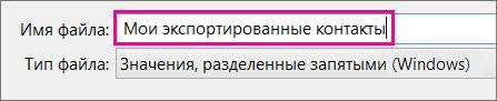 Введите имя для файла контактов