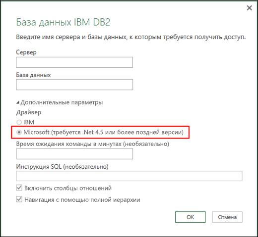 Power BI в Excel: диалоговое окно соединителя базы данных IBM DB2