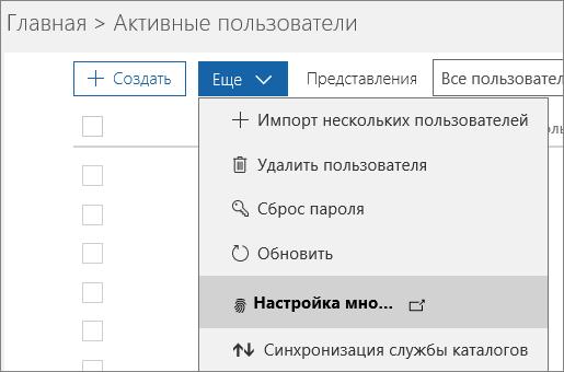 """Меню """"Еще"""" на странице """"Активные пользователи"""" с выбранным пунктом """"Настройка многофакторной проверки подлинности Azure""""."""