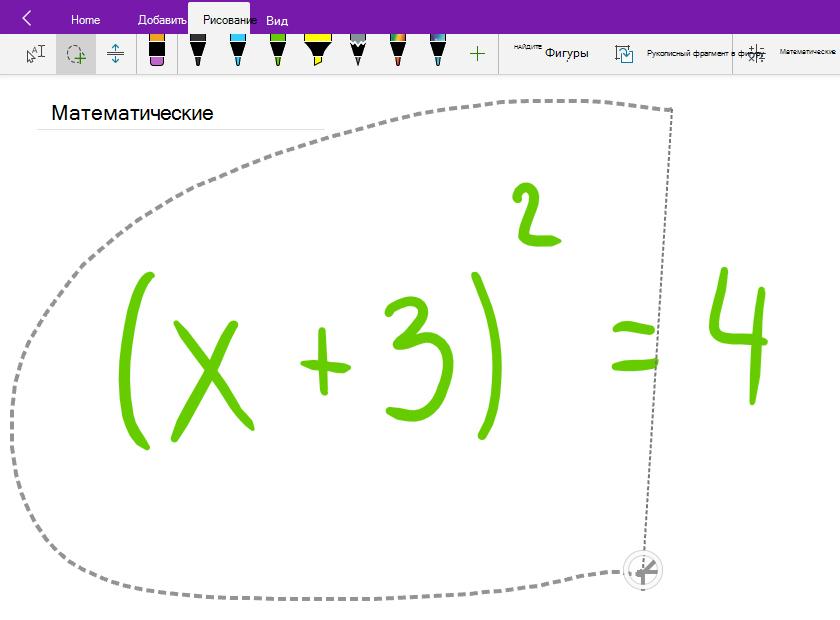 """Выбор рукописного уравнения с помощью инструмента """"Произвольное выделение"""""""