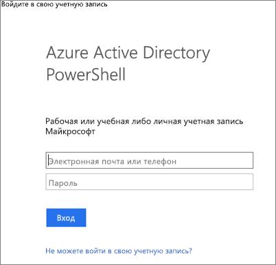 Введите учетные данные администратора Azure Active Directory