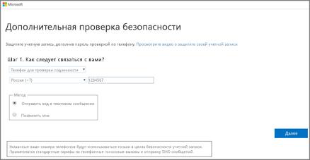 Выберите метод проверки подлинности и следуйте инструкциям на экране.