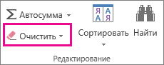 """Кнопка """"Очистить"""" на вкладке """"Главная"""""""