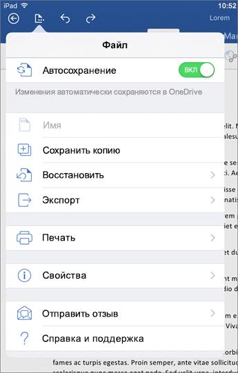 """Кнопка """"Файл"""" в Word, для iOS позволяет распечатать документ, сохранить его, отправить отзыв или выполнить другие действия."""