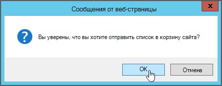 """Окно подтверждения удаления списка, выделена кнопка """"ОК"""""""