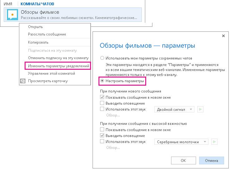 Снимок экрана: выбранный пункт меню и окно для настройки уведомлений
